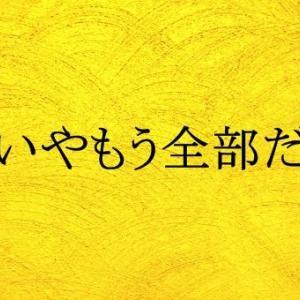 中部!中国!四国!九州!あと意外と東京!いやもう全部だ!