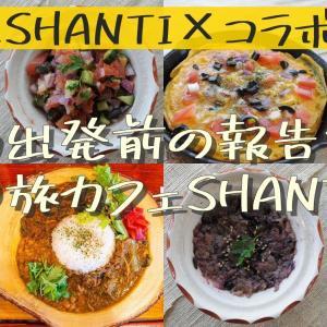 旅カフェ SHANTI(シャンティ)」さん、「SHIN TERRACE & HOSTEL KYOTO」さんとのコラボリターンを追加しました!