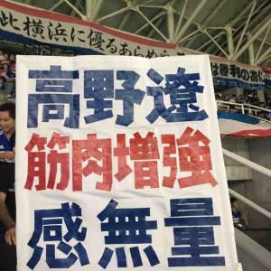 ◼️2019.09.28土 J27 ベガルタ仙台 1-1 横浜F・マリノス