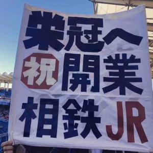 ◼️2019.11.30土 J33 川崎フロンターレ 1-4 横浜F・マリノス