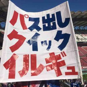 ◼️2019.08.10土 J22 鹿島アントラーズ 2-1 横浜F・マリノス