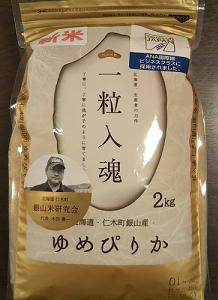 サツドラからお米と野菜セットの株主優待が届きました