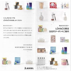 アスクルの端株優待はロハコで使える500円OFFクーポン!