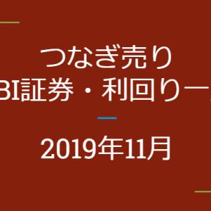 2019年11月つなぎ売り、SBI証券の優待利回り一覧