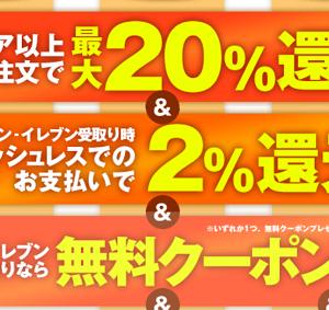 7ネットショップで20%還元キャンペーン!最大40%還元も!