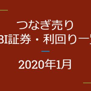 2020年1月つなぎ売り、SBI証券の株主優待利回り一覧【クロス取引】