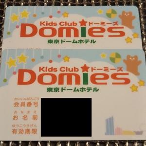 東京ドームの子供無料会員「ドーミーズ」が凄い!ホテルの食事代が無料に