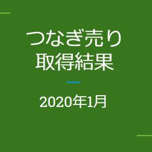 2020年1月つなぎ売り、取得結果