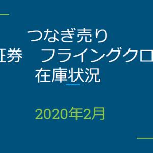2020年2月一般信用の売り在庫状況 SBI証券フライングクロス(優待クロス取引)