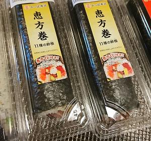コロワイドの株主優待を使って、かっぱ寿司で恵方巻を買ってきました