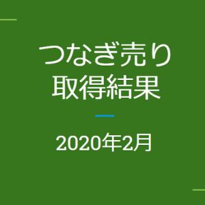 2020年2月つなぎ売り、取得結果【クロス取引】