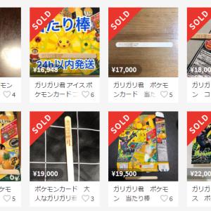 ガリガリ君ゴールデンパイン味が凄い!当たりを引けば20,000円!
