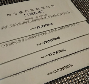 カワチ薬品から自社割引券2万円分の株主優待が届きました。お米券に交換可能