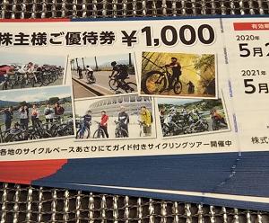 あさひの株主優待を使って子供の自転車を買ってきました