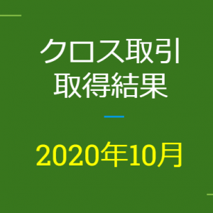 2020年10月つなぎ売り、取得結果【優待クロス取引】