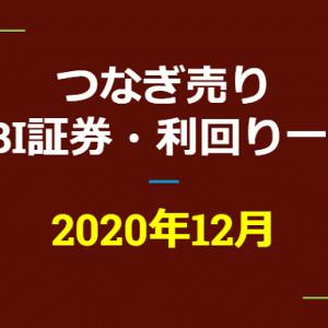 2020年12月つなぎ売り、SBI証券の株主優待利回り一覧【クロス取引】