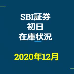 2020年12月一般信用の売り在庫状況 SBI証券初日(優待クロス取引)