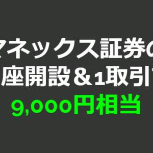 マネックス証券の口座開設+1取引で9,000円相当が貰える!