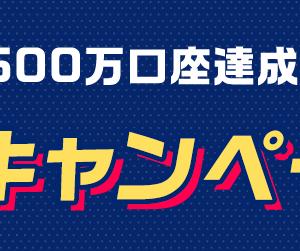 600万口座記念!SBI証券の怒涛のキャンペーン祭りが凄い!