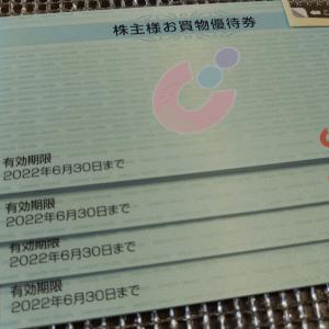 【3月15日銘柄】カワチ薬品から自社商品券が届きました