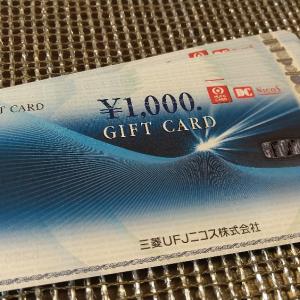 【4月銘柄】フジ・コーポレーションから5,000円のギフトカードの株主優待が到着