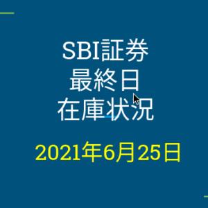 2021年クロス取引 SBI証券最終日在庫状況