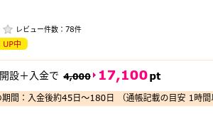 【7月24日まで!】SBI証券の口座開設&入金で最大22,100円相当貰える