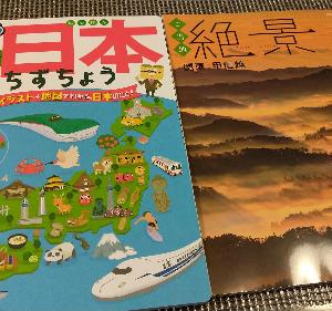 【3月優待】昭文社から日本地図帳と絶景ガイドブックの株主優待が到着