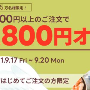 出前館で釜飯の「釜寅」を注文しました【1,800円引きクーポン】