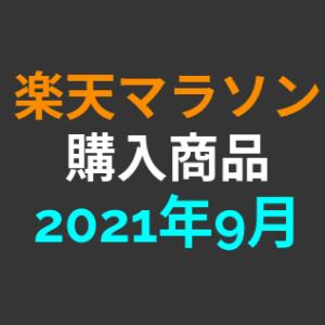 【買い回り中】2021年9月楽天マラソンで購入した商品
