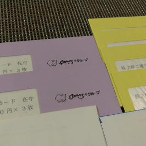 【6月、12月優待】すかいらーくから38,000円分の自社食事券の株主優待が到着!