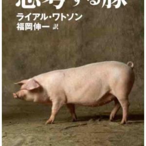 豚は食べるな