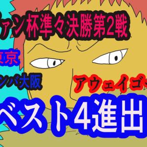 ベスト4への一発【ルヴァン杯準々決勝第2戦 FC東京-ガンバ大阪】