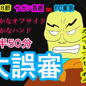 【大誤審】2つのオフサイドとハンド【J1第28節 サガン鳥栖 – FC東京】