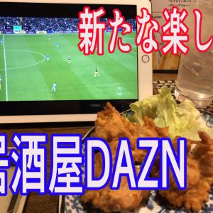【居酒屋DAZN】サッカーの新しい楽しみ方教えます。