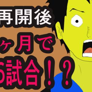 【Jリーグ延期】4月以降のガンバ大阪の日程を考えてみたら地獄が待っていた。
