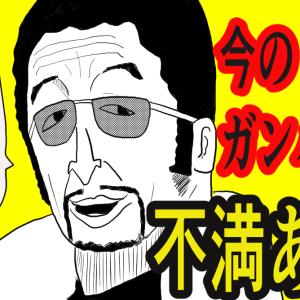 【募る不満】コレって本当にガンバ大阪ですか?