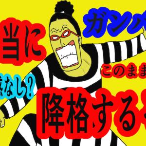 【黄色信号】ガンバ大阪は去年より降格の危機にある。
