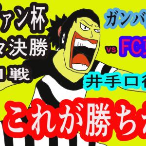 勝ち【ルヴァン杯準々決勝第1戦 ガンバ大阪 – FC東京】