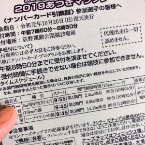 【シーズン初戦】あつぎマラソン10kmの目標!