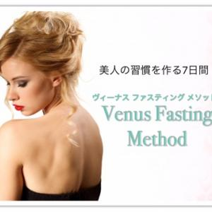 Venus Fasting Methodで美人の習慣を作る7日間♡
