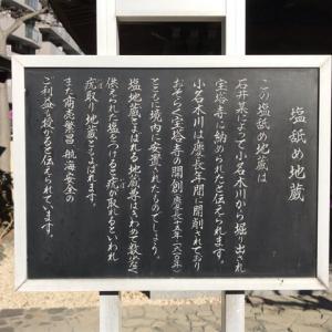 宝塔寺・塩舐め地蔵  (東京都江東区大島8丁目38−32)、2019-1-19