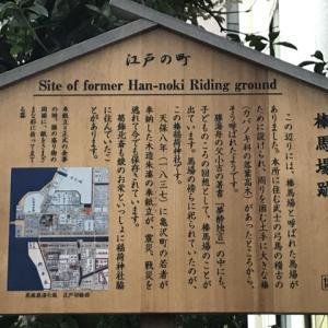 榛稲荷神社  (東京都墨田区両国4丁目34)、2019-1-19