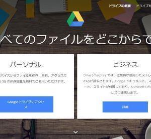 【IT】「Googleドライブのエロ画像が消された」ネットで話題 削除の基準は? 誰が判断? Googleに聞く
