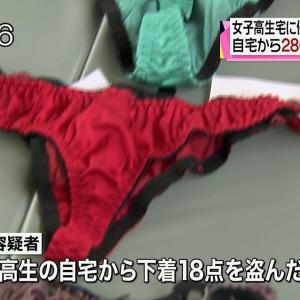 【画像】JKさん、下着18枚を盗まれる