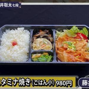 【画像】藤井聡太七段、豪華すぎるお弁当を注文してしまうwww