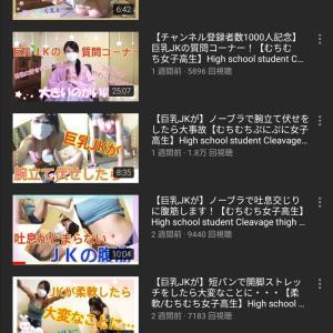 【画像】巨乳JK、YouTubeで稼いでしまう