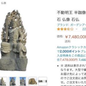 【話題】女子大生が巨大不動明王の石像(740万円)を冗談で欲しい物リストに追加→何者かが購入、配送へ