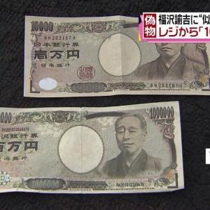 【悲報】コンビニ店員さん、100万円札を受け取ってしまうwwwwwww