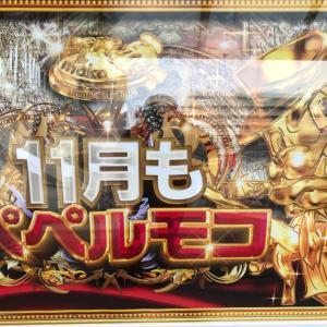 11月11日稼働予定店舗(ペペルモコ、BB東雲)